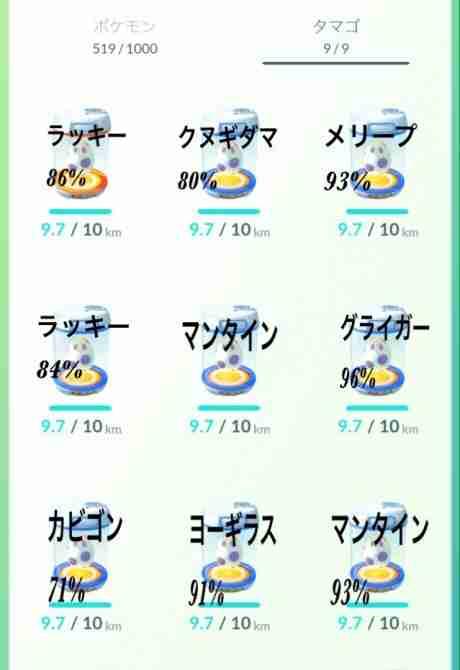 10 キロ たまご 【ポケモンGO】タマゴから生まれるポケモン距離別一覧