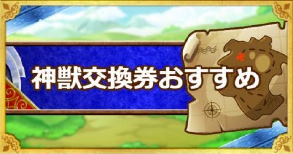 神獣交換券おすすめモンスターまとめ!(チュートリアル版)