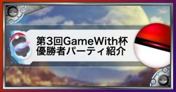 第3回GameWith杯の優勝者パーティ解説&紹介