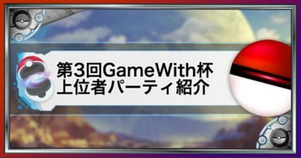第3回GameWith杯の上位者パーティ解説&紹介