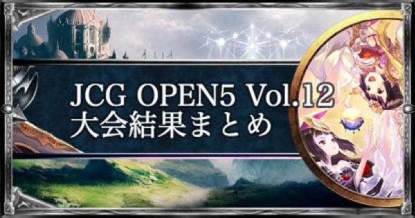 JCG OPEN5 Vol.12 ローテ大会の結果まとめ