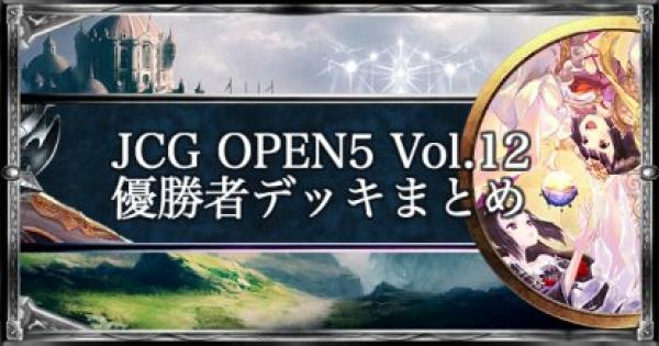 JCG OPEN5 Vol.12 ローテ大会優勝者デッキ紹介