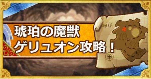 琥珀の魔獣(ゲリュオン)攻略!呪われし魔宮!