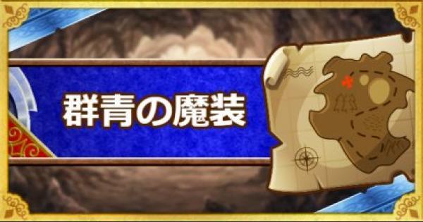 群青の魔装(キラーマシン3)攻略!呪われし魔宮!