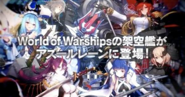 World of Warshipsコラボイベント/キャラ情報