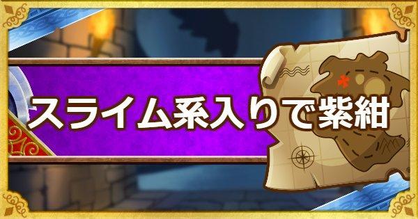 「呪われし魔宮」スライム系を入れて紫紺の魔導を撃破攻略法!