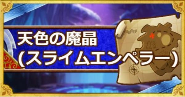 天色の魔晶(スライムエンペラー)攻略!呪われし魔宮!