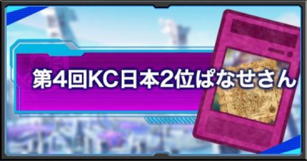 第4回KC日本2位!ぱなせ@ω's副代表さんを大特集!