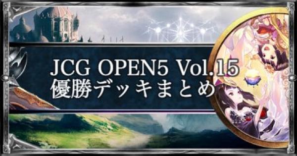 JCG OPEN5 Vol.15 アンリミ大会優勝デッキ紹介