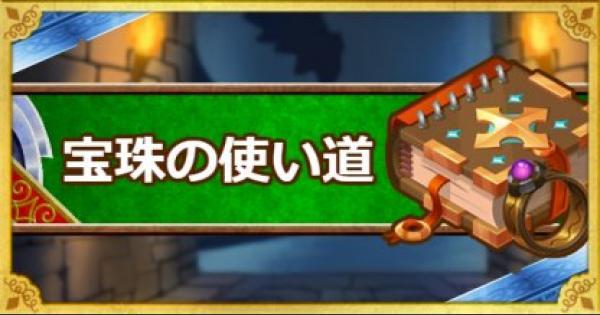 「宝珠」の入手方法と使い道!