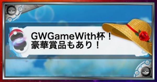 GWGameWith杯!優勝は好きなポケモンをプレゼント!