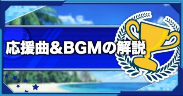 応援曲&BGMの解説