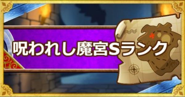「呪われし魔宮」Sランク以下のみでクリアミッション攻略!