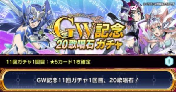GW記念20歌唱石ガチャ登場カードまとめ