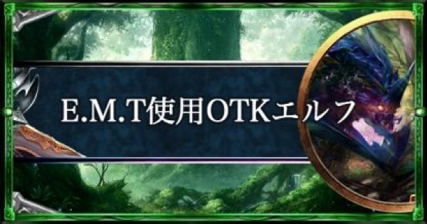 MPランキング6位&20連勝達成!E.M.T使用OTKエルフ