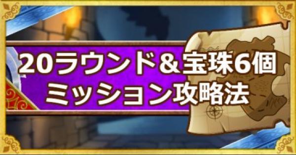 「呪われし魔宮」20ラウンド以下&宝珠6個ミッション攻略法!