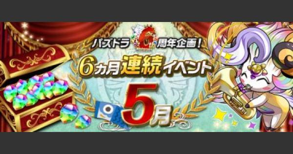 6周年イベント第6弾(5月)の最新情報