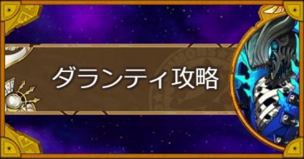 【滅】クラニオ断罪場(ダランティ)攻略のおすすめモンスター