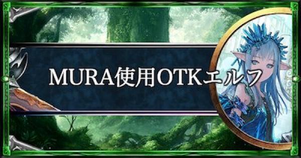 MPランキング1位!MURA使用OTKエルフ!