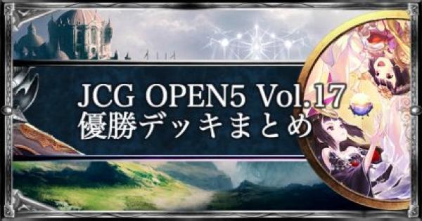 JCG OPEN5 Vol.17 ローテ大会優勝デッキ紹介