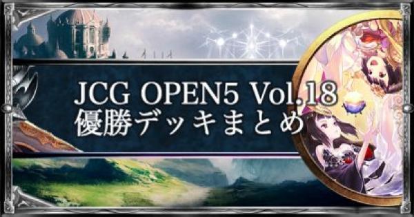 JCG OPEN5 Vol.18 ローテ大会優勝デッキ紹介