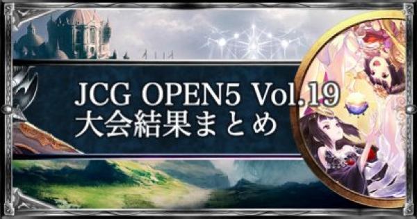 JCG OPEN5 Vol.19 ローテ大会の結果まとめ