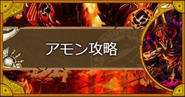 魔炎の呪城(アモン)攻略のおすすめモンスター