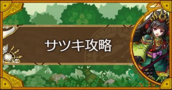 歌螺華の廃城(サツキ)攻略のおすすめモンスター