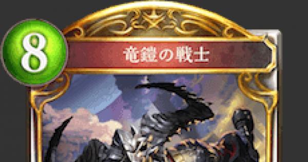 竜鎧の戦士の評価と採用デッキ