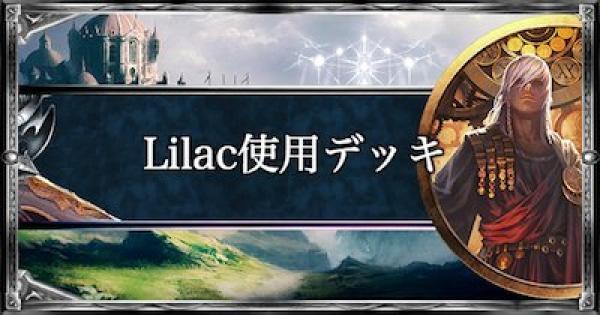 アンリミテッド1位!Lilac使用デッキを紹介!