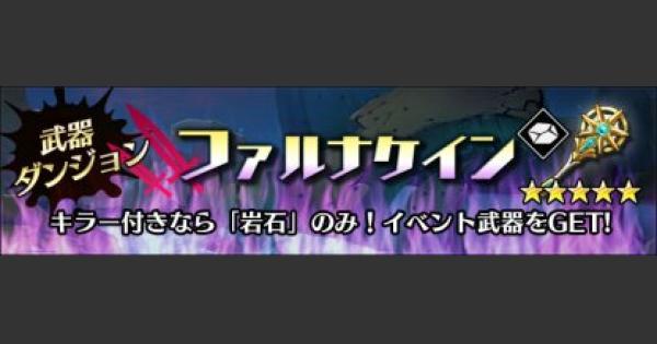 ファルナケイン【超級】攻略と適正キャラ|武器ダンジョン