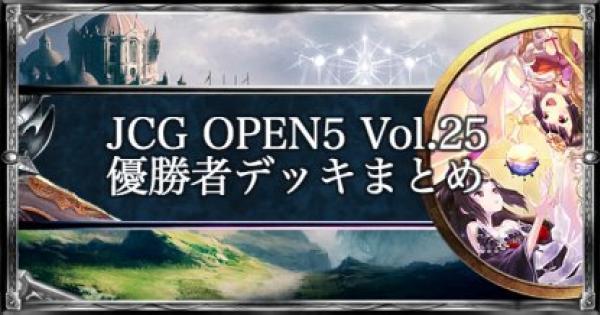 JCG OPEN5 Vol.25 ローテ大会優勝者デッキ紹介