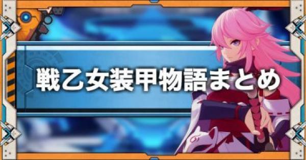 戦乙女装甲物語(機密資料)のストーリーまとめ