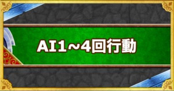 「AI1~4回行動」の効果とモンスター