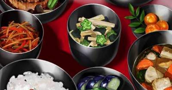 『精進料理』の性能