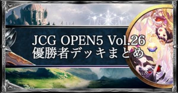 JCG OPEN5 Vol.26 ローテ大会優勝者デッキ紹介