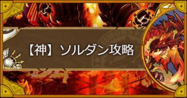 【神級】ソウルダンジョン攻略とオート周回方法