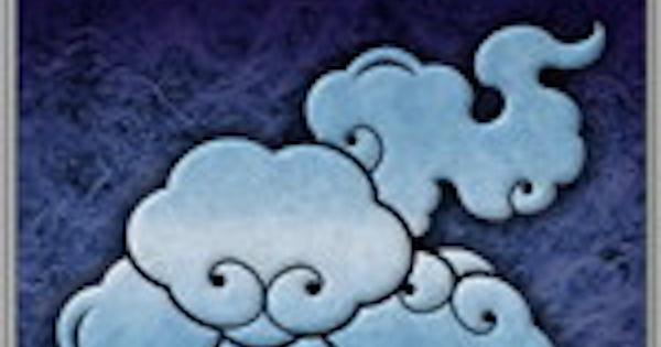 暗雲低迷の性能 | 奥義