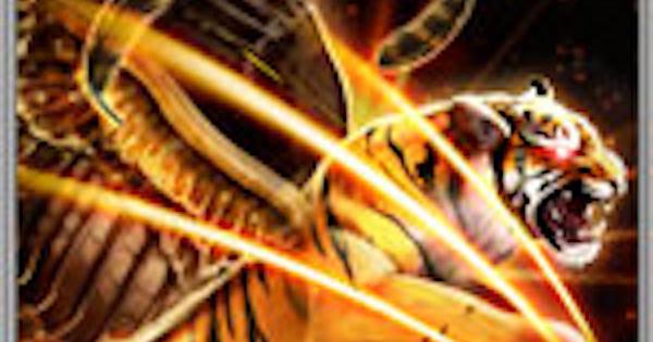 為虎添翼の性能 | 前衛スキル