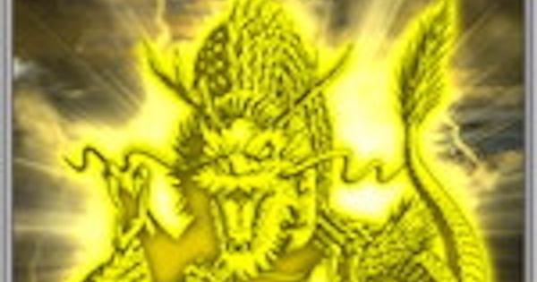 黄龍破の性能 | 前衛スキル