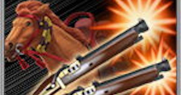 騎馬鉄砲乱撃の性能 | 後衛スキル