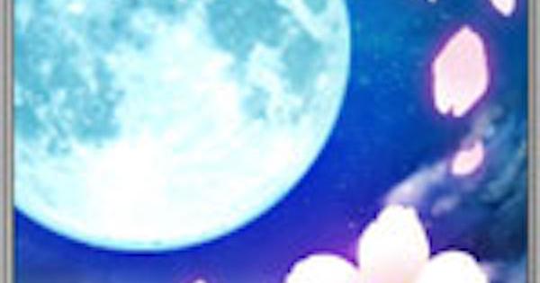 月下天翔の性能 | 前衛スキル