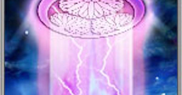 征天の葵撃の性能   前衛スキル