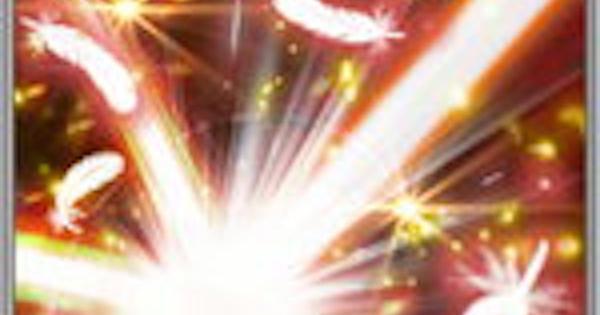 聖浄の天撃の性能 | 前衛スキル