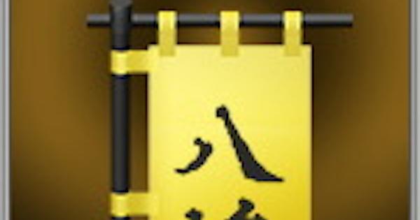 地黄八幡の性能 | 補助スキル