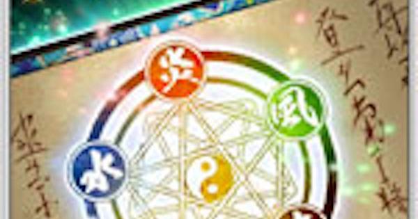 天計連環の性能 | 奥義