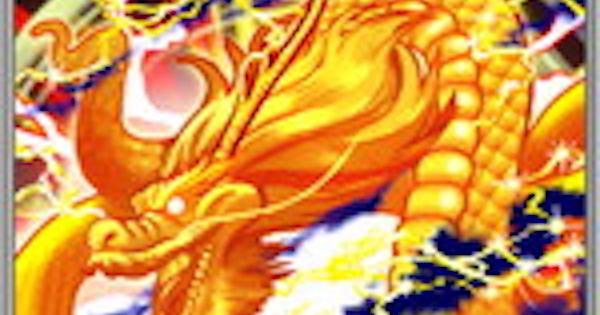 天龍破の性能 | 前衛スキル