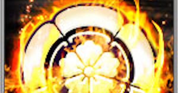 覇王煉獄衝の性能 | 前衛スキル