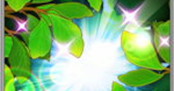 陽光の囁きの性能 | 奥義