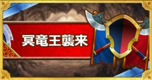 「冥竜王襲来」攻略!6ターン&5体以下でクリアする方法!